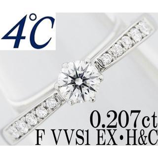 ヨンドシー(4℃)の4℃ ダイヤ 0.2ct EX H&C VVS Pt リング 指輪 一粒 6号(リング(指輪))