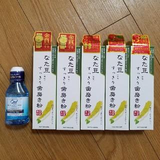 サンスター(SUNSTAR)の新品 なたまめ歯磨き粉5個、オーラツー マウスウォッシュ1個(歯磨き粉)