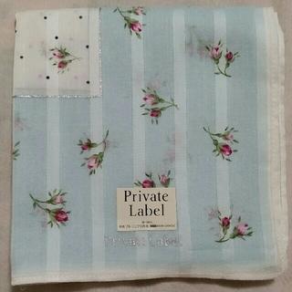 プライベートレーベル(PRIVATE LABEL)のPrivate Label ハンカチ(ハンカチ)
