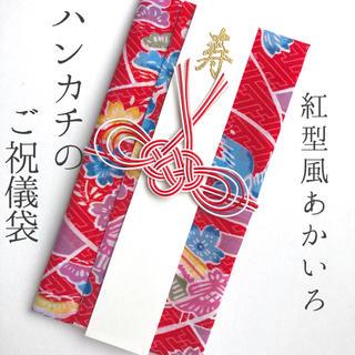 【まとめ買いがお得】ハンカチ ご祝儀袋(紅型風あかいろ)
