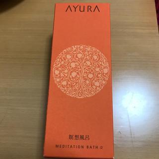 アユーラ(AYURA)のアユーラ メディテーションバスα(入浴剤/バスソルト)
