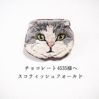 チョコレート4535様 専用ページ(コサージュ/ブローチ)