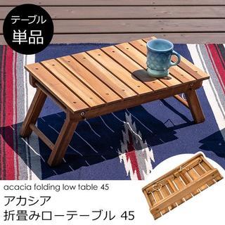 使い込むほど味が出る!アカシア 折り畳みローテーブル45 unl04(アウトドアテーブル)