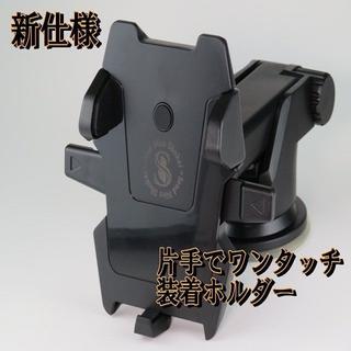 車載ホルダー 強力 ゲル 吸盤式 スマートフォン スマホスタンド(その他)