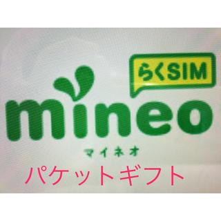 マイネオ 2.5GB 2500MB パケットギフト mineo(その他)