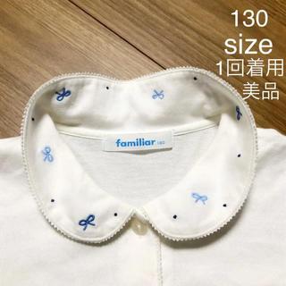 ファミリア(familiar)の【美品】familiar ブラウス 130(ブラウス)