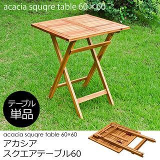 オイルステイン塗装!アカシア スクエアテーブル 60(角形)unl01(アウトドアテーブル)