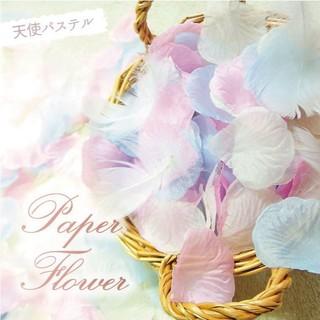 天然フェザー付!天使パステル フラワーシャワー 造花 1000枚 結婚式 花びら(ウェディングドレス)