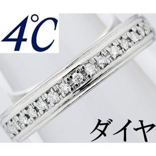 ヨンドシー(4℃)の4℃ ダイヤ Pt950 プラチナ ハーフエタニティ リング 指輪 8号(リング(指輪))