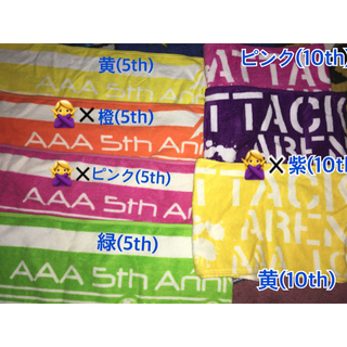 トリプルエー(AAA)のAAA 5th 10th タオル バラ売り(ミュージシャン)