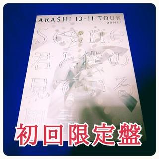 """アラシ(嵐)のARASHI 10-11 TOUR""""Scene""""~君と僕の見ている風景~DOME(ミュージック)"""