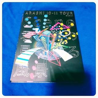 アラシ(嵐)のARASHI 10-11 TOURScene 君と僕の見ている風景STADIUM(ミュージック)