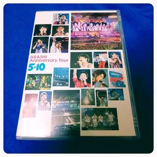 アラシ(嵐)の嵐/ARASHI Anniversary Tour 5×10〈2枚組〉(ミュージック)