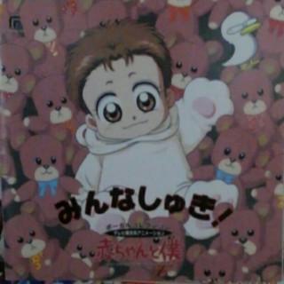 赤ちゃんと僕 ボーカルコレクション CD(アニメ)