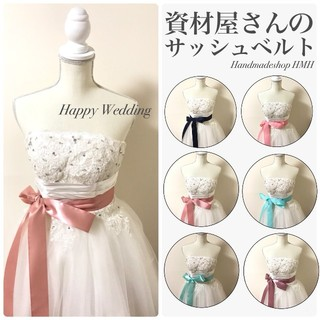 結婚式 サッシュベルト グログランリボン 両面サテンリボン*(ウェディングドレス)