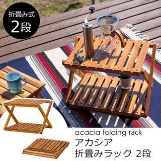 【送料無料】アカシア 折り畳みラック 2段 アウトドア キャンプ バーベキュー