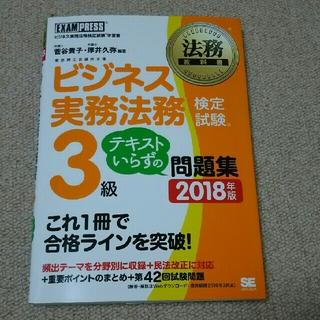 ショウエイシャ(翔泳社)のビジネス実務法務検定試験 問題集 2018年度版 (資格/検定)