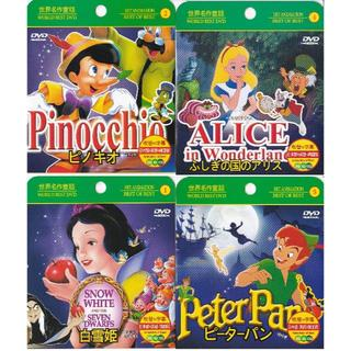 ディズニー(Disney)のディズニー 映画DVDセット 白雪姫 ピノキオ ふしぎの国のアリス ピーターパン(キッズ/ファミリー)