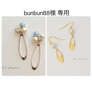 bun bun88様 専用(ピアス)