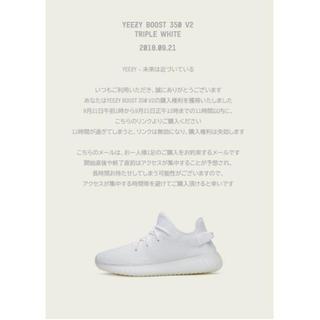 アディダス(adidas)のadidas YEEZY BOOST 350 V2 triple white(スニーカー)