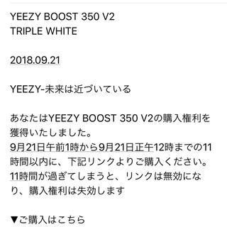 アディダス(adidas)のイージーブースト350v2(スニーカー)