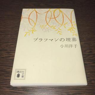 コウダンシャ(講談社)のブラフマンの埋葬(文学/小説)