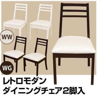 ダイニングチェア チェア イス 椅子 2脚 二脚 ウッド 木製 合皮 PVC(ダイニングチェア)