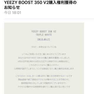 アディダス(adidas)のyeezyboost350(スニーカー)