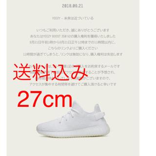 アディダス(adidas)のyeezy boost350(スニーカー)