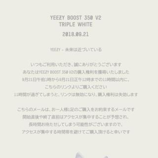アディダス(adidas)のYEEZY BOOST 350 V2 TRIPLE WHITE(スニーカー)
