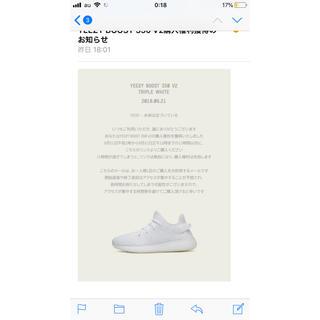 """アディダス(adidas)のADIDAS YEEZY BOOST 350 V2 """"CREAM WHITE(スニーカー)"""