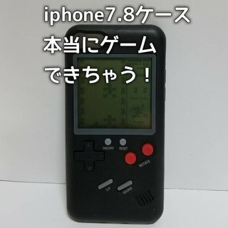 iphone7.8ケース 本当にゲームができちゃうんです! ブラック