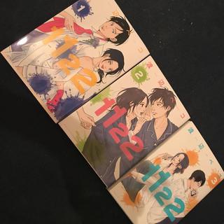 コウダンシャ(講談社)の1122 漫画 1〜3巻セット(女性漫画)