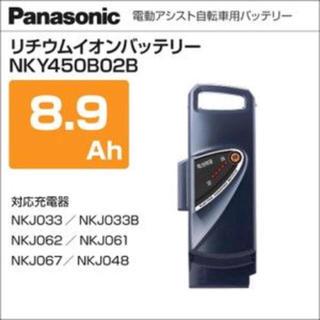 パナソニック(Panasonic)の★新品最安★ パナソニック電動自転車用バッテリー NKY450B02B(パーツ)