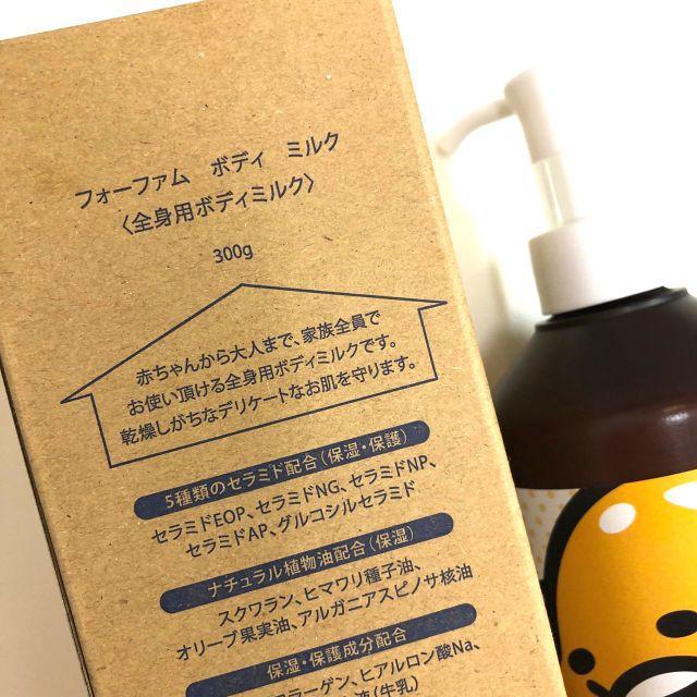 サンリオ(サンリオ)の新品未使用 フォーファム ボディーミルクぐでたまコラ コスメ/美容のボディケア(ボディローション/ミルク)の商品写真