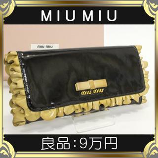 ミュウミュウ(miumiu)の【お値引交渉大歓迎・良品・送料無料・本物】ミュウミュウ・長財布(レア・255)(財布)