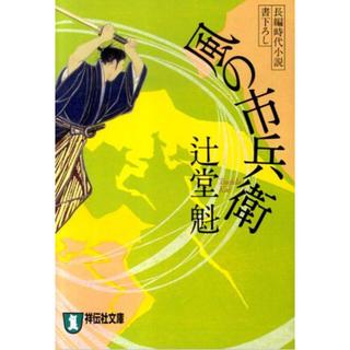 コウダンシャ(講談社)の専用です♪ 9〜22巻(文学/小説)