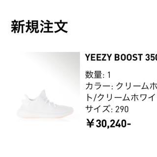 アディダス(adidas)の YEEZY BOOST 350 V2 TRIPLE WHITE(スニーカー)