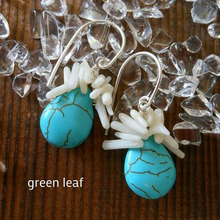 一点限り*silver925*ターコイズ×白い珊瑚のピアス(ピアス)