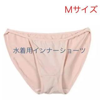 【ラス1】水着用インナーショーツ Mサイズ(その他)