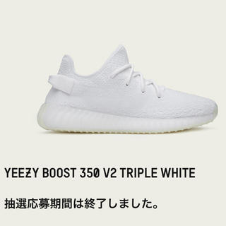 "adidas - adidas Yeezy Boost 350 V2 ""White"" CP9366"