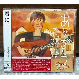 【数量限定スリーブケース付】高橋優 ありがとう期間生産限定盤【CD+DVD】(ポップス/ロック(邦楽))