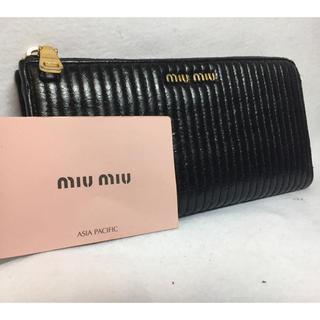 ミュウミュウ(miumiu)のmiumiu☆長財布☆ヴィテロシャイン(財布)