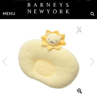 バーニーズニューヨーク(BARNEYS NEW YORK)の新品未使用 バーニーズニューヨーク ピロー 枕(枕)
