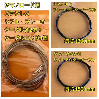 ◆◇シマノ ロード用SUSシフト・ブレーキ インナー・アウターケーブルセット (パーツ)