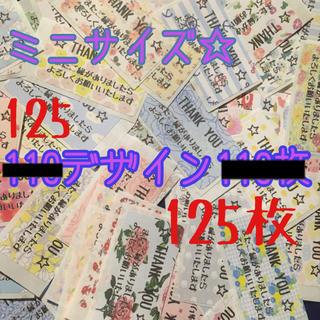 【在庫品】ミニサンキューシール 125枚(しおり/ステッカー)