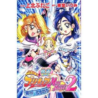 コウダンシャ(講談社)のふたりはプリキュア MAXハート コミック(少女漫画)