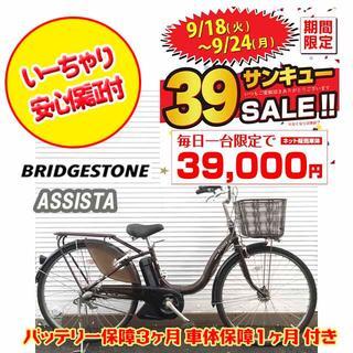 冬香様専用★ブリヂストン アシスタ ブラウン デジタル 電動自転車(自転車本体)