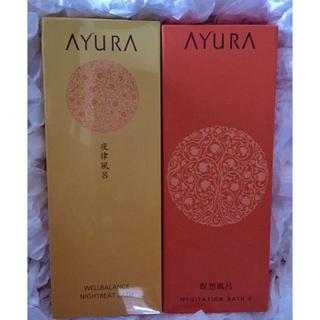 アユーラ(AYURA)のAYURA アユーラ ギフトセット バスエッセンス(入浴剤/バスソルト)