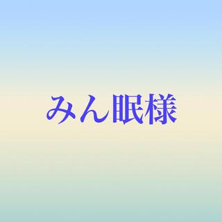 みん眠様 専用ページ(和装小物)